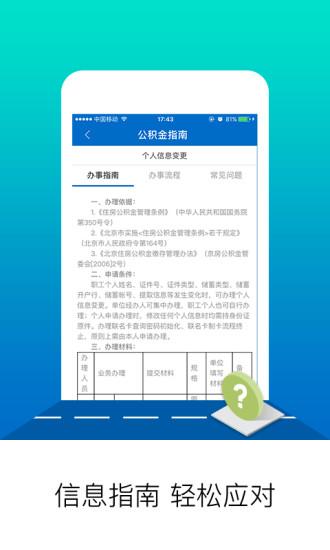 北京公积金 V2.4.1 安卓版截图3