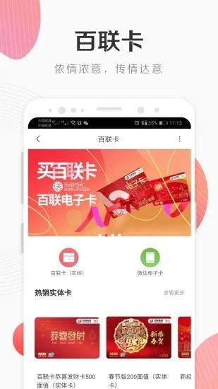 i百联手机版 V7.35.0 安卓最新版截图4