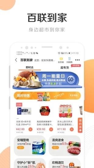 i百联手机版 V7.35.0 安卓最新版截图5
