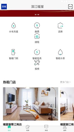 滨江暖屋 V1.0.2 安卓版截图2