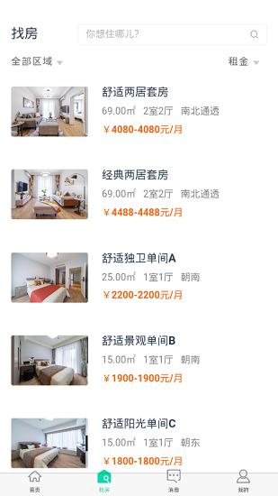 滨江暖屋 V1.0.2 安卓版截图3