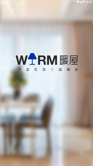 滨江暖屋 V1.0.2 安卓版截图1