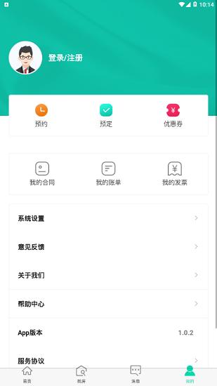滨江暖屋 V1.0.2 安卓版截图4