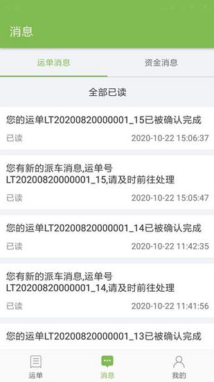 驼队司机宝 V1.0.5 安卓版截图4