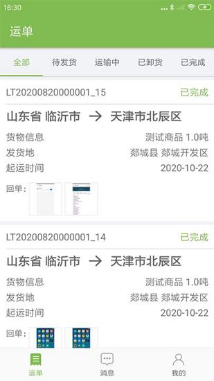 驼队司机宝 V1.0.5 安卓版截图2