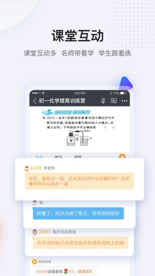 蓝叮课堂 V2.0.0.0.0 安卓版截图3