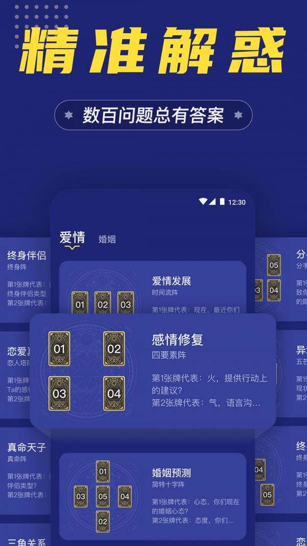 准鸭塔罗牌 V1.0.1 安卓版截图2