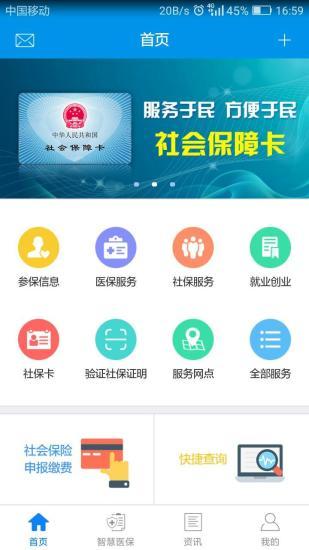 昆明人社通 V3.8.5 安卓最新版截图1