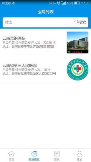 昆明人社通 V3.8.5 安卓最新版截图2