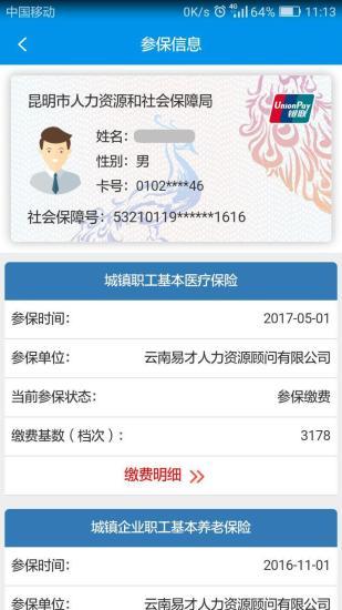 昆明人社通 V3.8.5 安卓最新版截图4