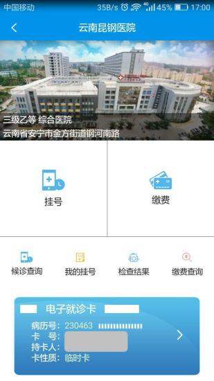 昆明人社通 V3.8.5 安卓最新版截图3