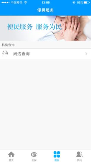 龙江人社 V3.9 安卓最新版截图3
