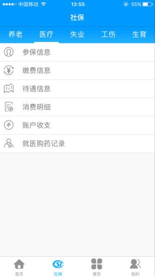 龙江人社 V3.9 安卓最新版截图2