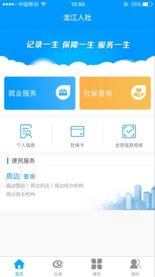龙江人社 V3.9 安卓最新版截图1