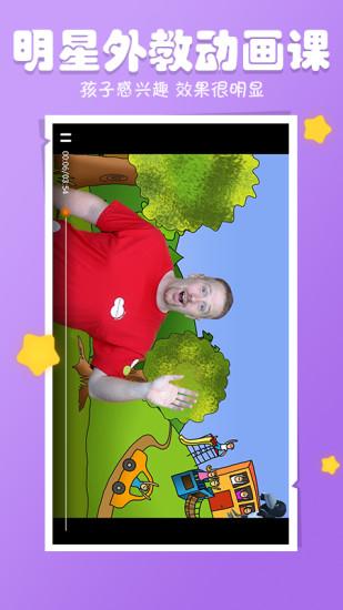图图儿童英语 V2.5.6 安卓版截图1