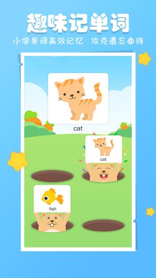 图图儿童英语 V2.5.6 安卓版截图2