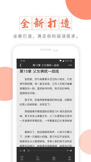 富里阁 V1.0 安卓版截图3