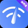 WiFi测网速5G大师 V3.20.1022 安卓版