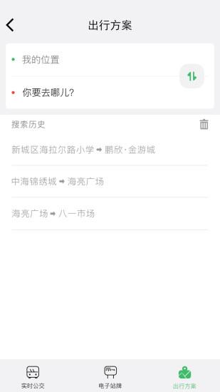 掌上青城 V5.1.2 安卓最新版截图4