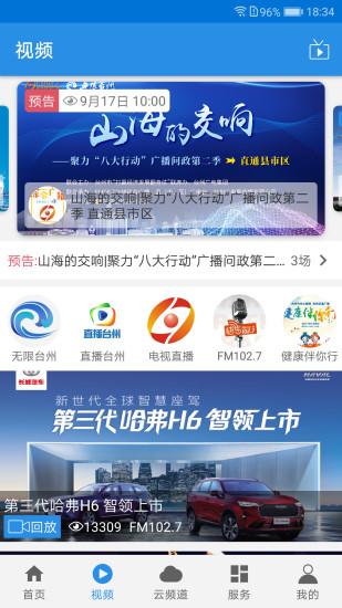 无限台州 V5.0.2 安卓版截图2