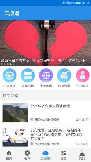 无限台州 V5.0.2 安卓版截图3