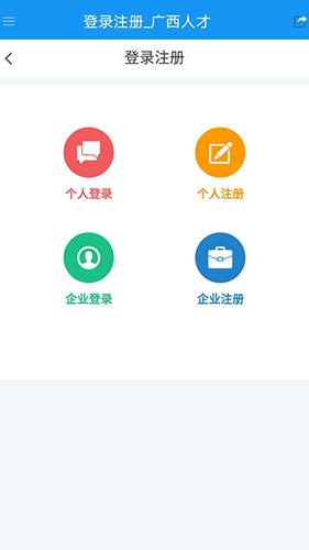 广西人才招聘网 V2.0.0 安卓版截图3