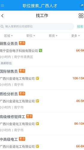 广西人才招聘网 V2.0.0 安卓版截图2