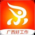广西人才招聘网 V2.0.0 安卓版