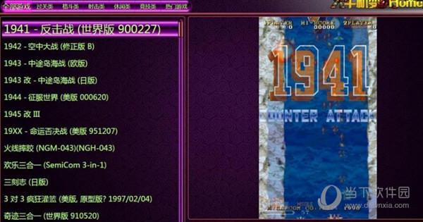 街机月光宝盒PC版游戏下载