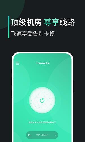 穿梭Transocks V3.1.4 安卓版截图2