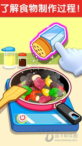宝宝小厨房游戏
