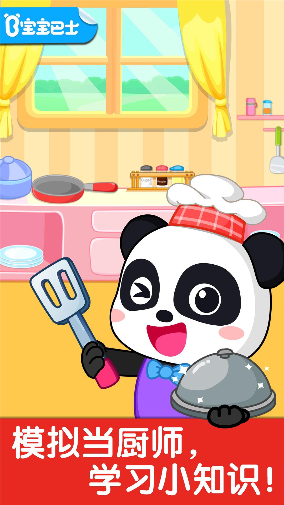 宝宝小厨房游戏 V9.50.00.00 安卓版截图3