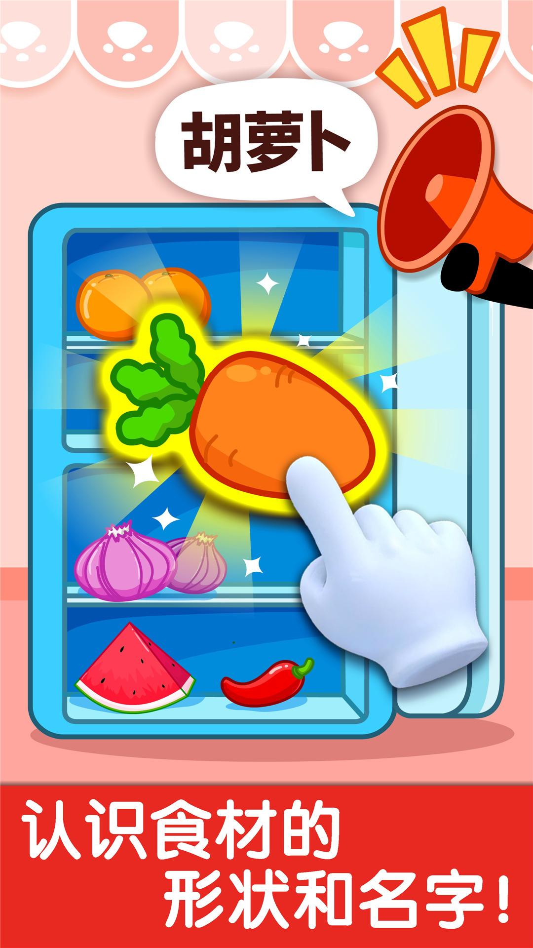 宝宝小厨房游戏 V9.50.00.00 安卓版截图2