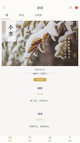 古诗词典 V3.7.3 安卓最新版截图1