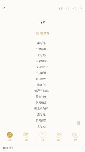 古诗词典 V3.7.3 安卓最新版截图4
