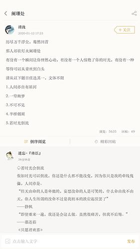 古诗词典 V3.7.3 安卓最新版截图5