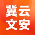 冀云文安 V1.6.1 安卓版