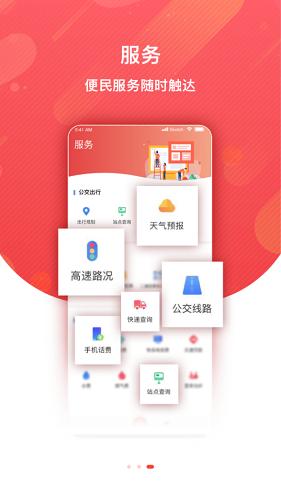 冀云文安 V1.6.1 安卓版截图3