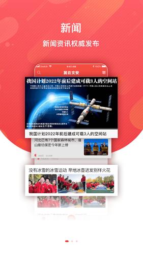 冀云文安 V1.6.1 安卓版截图1