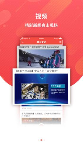 冀云文安 V1.6.1 安卓版截图2