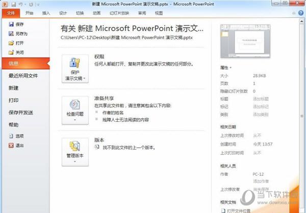 Win10 Office2010破解版下载