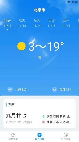 天气随心查 V4.1.0 安卓版截图3