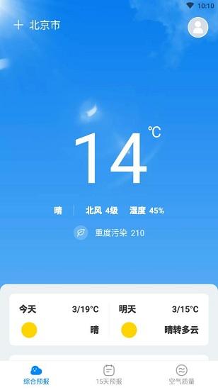 天气随心查 V4.1.0 安卓版截图1