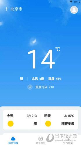 天气随心查APP
