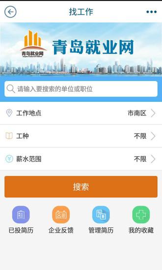 青岛人社 V2.0.0 安卓最新版截图3