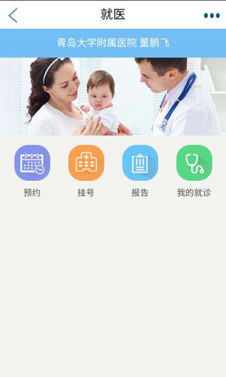 青岛人社 V2.0.0 安卓最新版截图2
