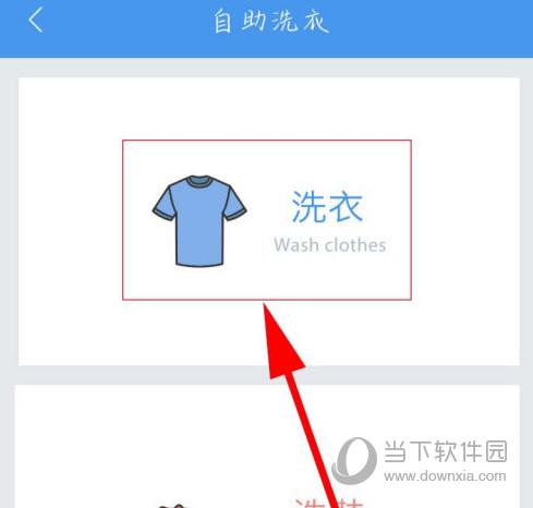 海尔洗衣APP官方下载