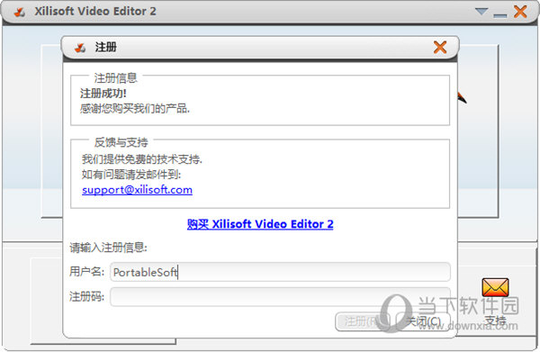Xilisoft Video Editor汉化绿色版