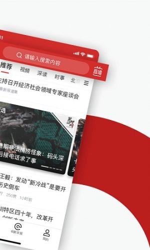 新京报 V2.6.1 安卓版截图2