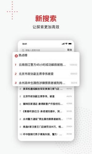 新京报 V2.6.1 安卓版截图3